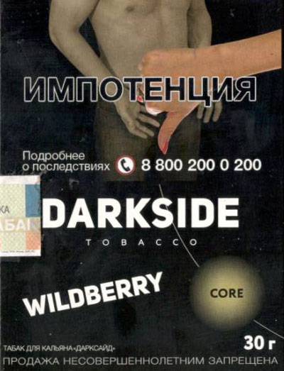 Dark Side Core- Дикая Ягода (Wildberry) фото