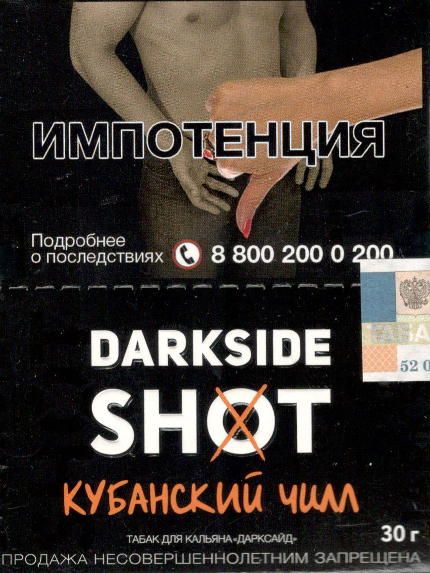 Dark Side Shot - Кубанский Чилл фото