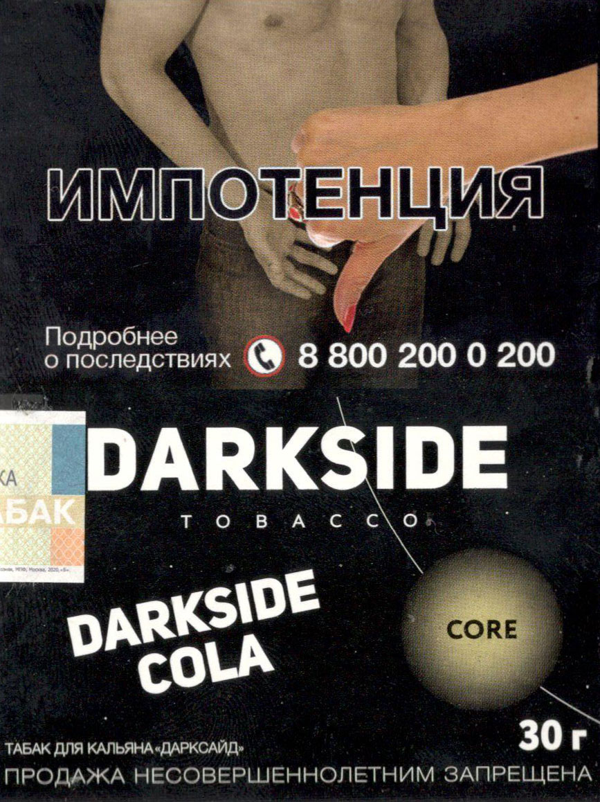 Табак Dark Side Core- Кола (DarkSide Cola) фото